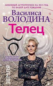 Василиса Володина - Телец. Любовный астропрогноз на 2015 год