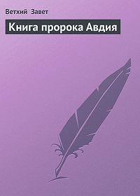 Ветхий Завет - Книга пророка Авдия