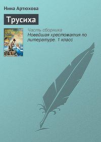 Нина Артюхова -Трусиха