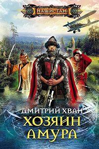 Дмитрий Хван -Хозяин Амура