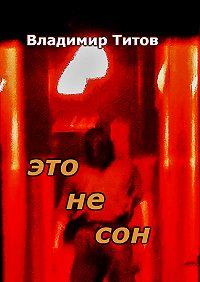 Владимир Титов -Это не сон