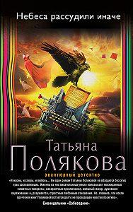 Татьяна Полякова - Небеса рассудили иначе