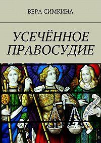 Вера Симкина -Усечённое правосудие