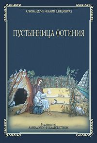 Архемандрит Иоаким (Специерис) - Пустынница Фотиния