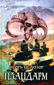 Игорь Недозор - Плацдарм