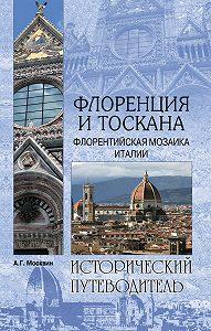 А. Г. Москвин -Флоренция и Тоскана. Флорентийcкая мозаика Италии