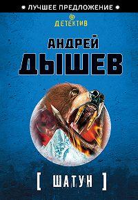 Андрей Дышев -Шатун