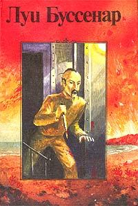 Луи Буссенар -Тайны господина Синтеза