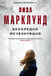 Лиза Марклунд -Бесследно исчезнувшая