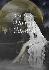 Алёна Писаренко - Дочери Солнца