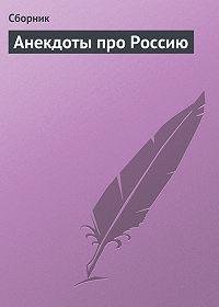 Сборник -Анекдоты про Россию