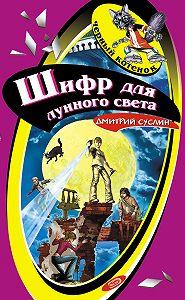 Дмитрий Юрьевич Суслин -Шифр для лунного света