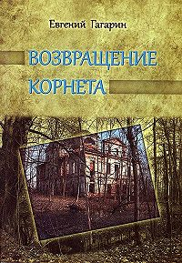 Евгений Гагарин -Возвращение корнета