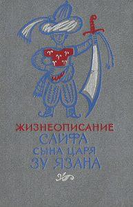 Эпосы, легенды и сказания -Жизнеописание Сайфа сына царя Зу Язана