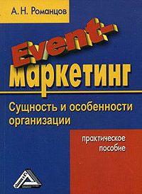 Александр Николаевич Романцов -Event-маркетинг: сущность и особенности организации