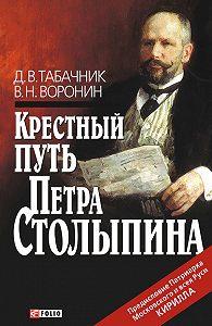 Д. В. Табачник -Крестный путь Петра Столыпина
