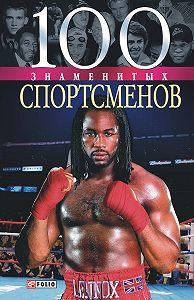 А. Ю. Хорошевский -100 знаменитых спортсменов