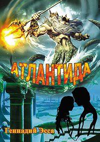Геннадий Эсса -Атлантида