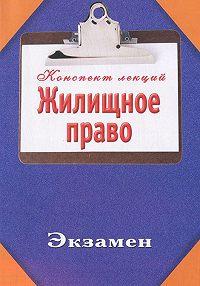 Ольга Тимофеева - Жилищное право