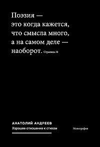 Анатолий Андреев -Хорошее отношение к стихам