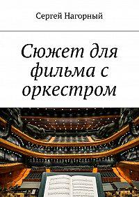 Сергей Нагорный -Сюжет для фильма с оркестром