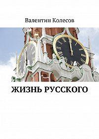 Валентин Колесов -Жизнь русского