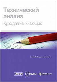 Коллектив Авторов -Технический анализ. Курс для начинающих