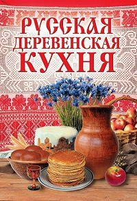 М. Солдатова -Русская деревенская кухня