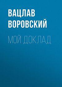 Вацлав Воровский -Мой доклад