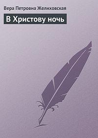 Вера Петровна Желиховская - В Христову ночь