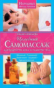 Лидия Любимова -Целебный самомассаж для бодрости духа и радости тела