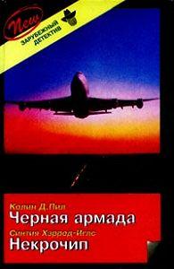 Синтия Хэррод-Иглз -Некрочип