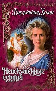 Вирджиния Хенли -Неискушенные сердца