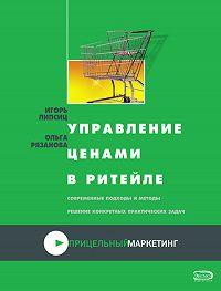 Игорь Липсиц -Управление ценами в ритейле