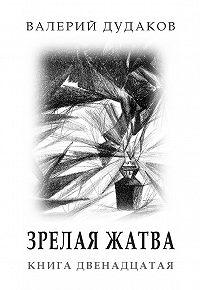 Валерий Александрович Дудаков -Зрелая жатва