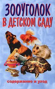 Ирина Катаева -Зооуголок в детском саду