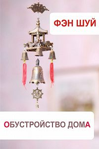 Илья Мельников - Фэн-шуй. Обустройство дома