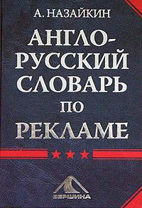 Александр Назайкин -Англо-русский словарь по рекламе