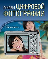 Артур Газаров -Основы цифровой фотографии
