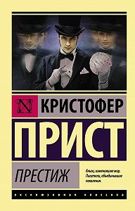 Кристофер Прист -Престиж