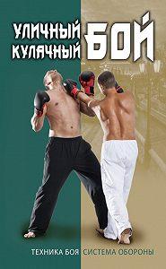 И. В. Сергиенко -Уличный кулачный бой. Техника боя. Система обороны