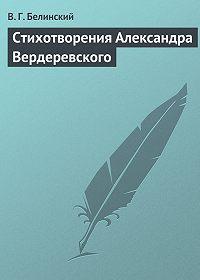 В. Г. Белинский -Стихотворения Александра Вердеревского