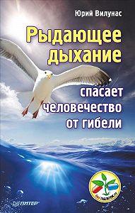 Юрий Вилунас -Рыдающее дыхание спасает человечество от гибели