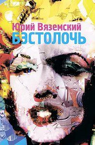 Юрий Вяземский -Бэстолочь (сборник)