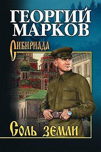 Георгий Марков -Соль земли