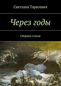 Светлана Тарасевич -Черезгоды. Сборник стихов