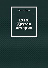 Евгений Гущин -1919. Другая история