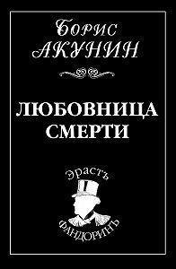 Борис Акунин -Любовница смерти