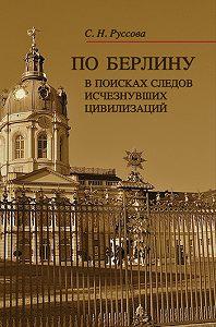 С. Н. Руссова -По Берлину. В поисках следов исчезнувших цивилизаций