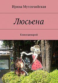 Ирина Мутовчийская -Люсьена